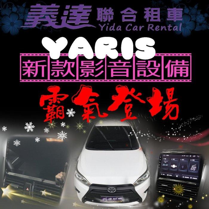 高雄義達租車Yaris(另有禮車、代客駕駛、長租、短租)~非Altis、Vios 歡迎來電洽詢唷@