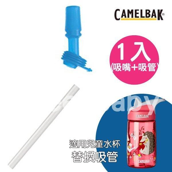 【綠寶貝】美國代購 100%正品保證 Camelbak 兒童彈跳運動水瓶400ml 吸管替換組 1吸嘴+1吸管