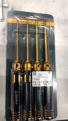 黑金款鍍鈦金十字工具 (3.5/ 4.0/ 5.0 / 5.8mm) 螺絲起子