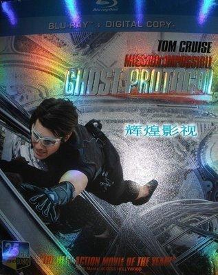 【藍光電影】碟中諜4:幽靈協議  3-058