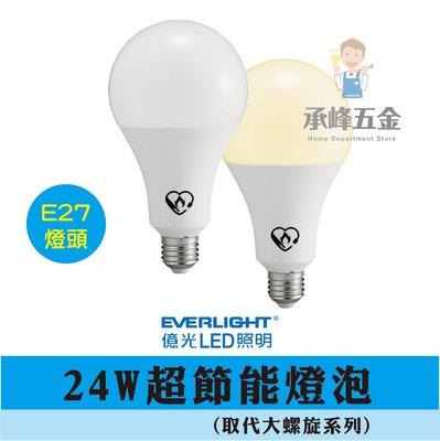 【承峰五金】億光LED 24W超節能 高亮度燈泡 球泡 球泡燈《白光》全電壓輸入/另有19W