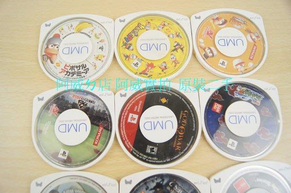 PSP UMD 正版二手光碟 火影忍者疾風傳+七龍珠+俠盜獵車手+魔物獵人+海賊王+psp充電器