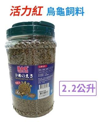 【AZ北高寵物】【免運】活力紅烏龜飼料 1.1kg  2.2公升