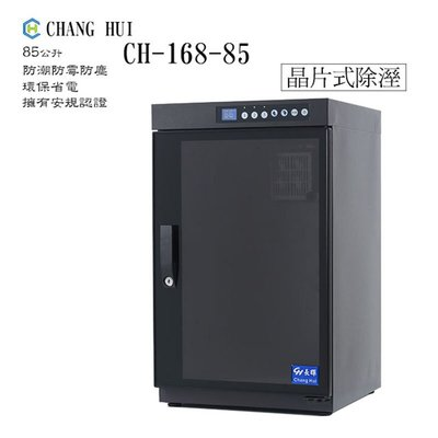 【EC數位】CHANG HUI 長暉 CH-168-85 85公升 豪華型 全數位觸控電子防潮櫃 觸控式按鍵 防潮箱
