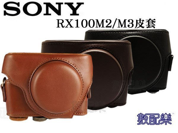 *數配樂*SONY RX-100 RX100 II M2 M3 M4 M5 兩件式 皮套 附背帶 相機套  黑/ 咖啡/ 棕