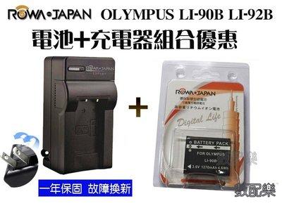 數配樂 免運 台灣 ROWA 電池 充電器 TG-1 TG-2 TG-3 TG-4 一年保固 Li92B Li90B