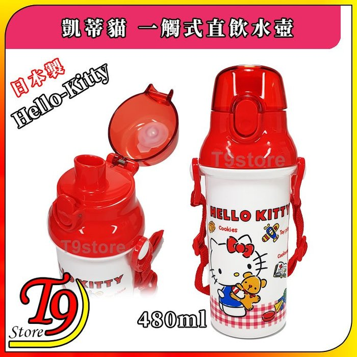 【T9store】日本製 Hello-Kitty (凱蒂貓B) 一觸式直飲水壺 水瓶 兒童水壺 (480ml)