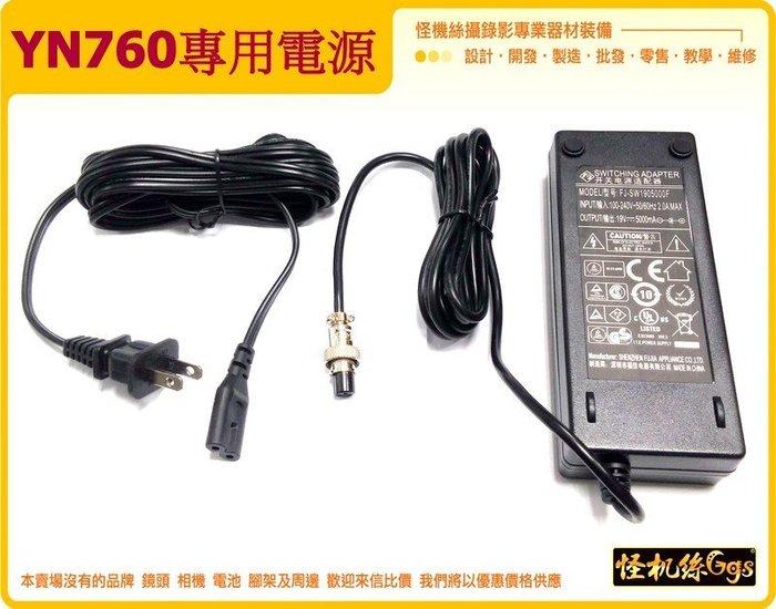 YN760 LED 攝影燈 變壓器 外接電源 專用 電源 新聞燈 錄影燈 YN-760 YN1200  補光燈