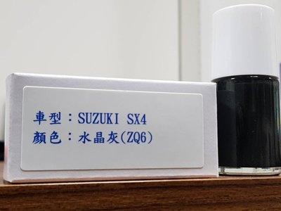 艾仕得(杜邦)Cromax 原廠配方點漆筆.補漆筆 SUZUKI SX4 顏色:水晶灰 色號:ZQ6