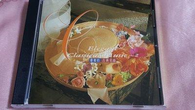 R古典(二手CD)優雅的古典名曲~classical music-2~無IFPI~(古)