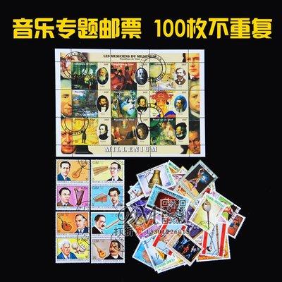 有一間店~外國郵票不同國家地區音樂專題郵票100枚專題郵票大中型信銷蓋銷#規格不同 價格不同#