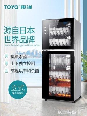 東洋消毒櫃家用立式小型商用不銹鋼廚房台...