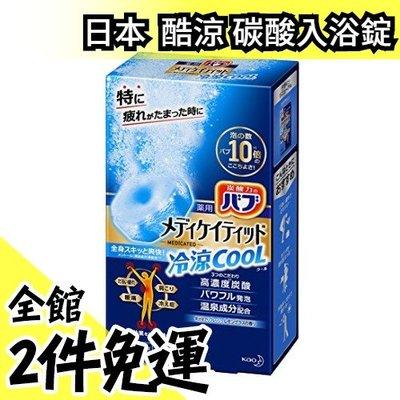 【酷涼】日本 空運 花王 碳酸入浴錠 6錠入 10倍發泡數 高濃度炭酸湯 泡湯 溫泉錠 入浴錠【水貨碼頭】