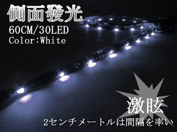 ◇光速LED精品◇ 60CM 30LED SMD 側面發光 側發光藍 紅 F雙頭出線