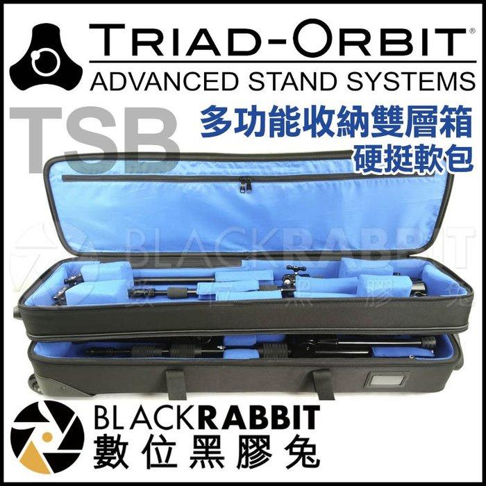 數位黑膠兔【 TRIAD-ORBIT TSB 多功能收納雙層箱 硬挺軟包 】 燈架袋 燈架包 燈架箱 收納箱 腳架袋