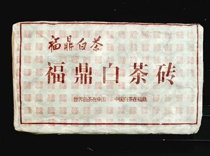 [茶太初] 1998 福鼎 白茶磚 20年老白茶 500克
