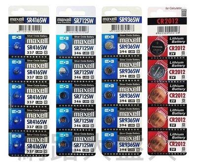 #網路大盤大#日本maxell SR416、SR712、SR936 / Panasonic國際牌 CR2012 水銀電池
