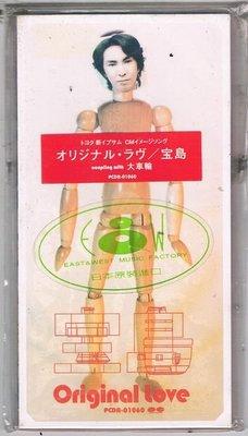 [鑫隆音樂]日語3吋單曲-coupling with 大車輪/ 宝島 {PCDA-01060}原裝進口版/全新/免競標