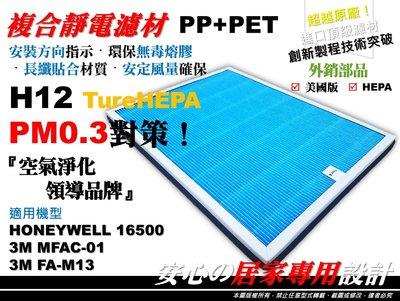 【醫療級】3M 超優淨 MFAC-01 FA-M13 Honeywell 16500 空氣 清淨機 HEPA 濾網 濾心 台中市