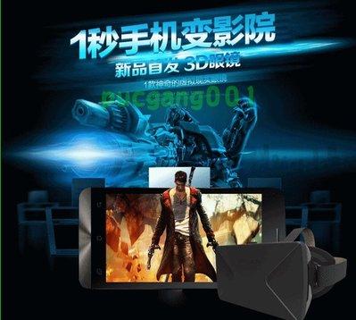 RAY生活小舖~手機3D虛擬實境眼鏡 靈鏡3D虛擬遊戲 暴風魔鏡 谷歌眼鏡VR 3d電影
