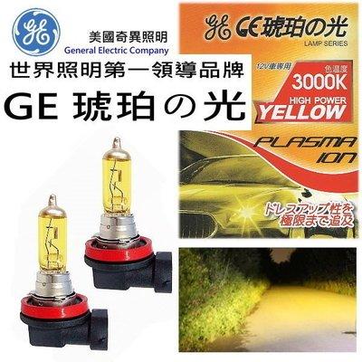 和霆車部品中和館—美國GE 奇異照明 琥珀之光 H11 12V 55W 3000K 黃金光鹵素燈泡(2入)