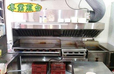 ~~東鑫餐飲設備~~專業訂做&現場設計規劃 早餐煎台+抽油煙設備 / 平面不鏽鋼煎炒台