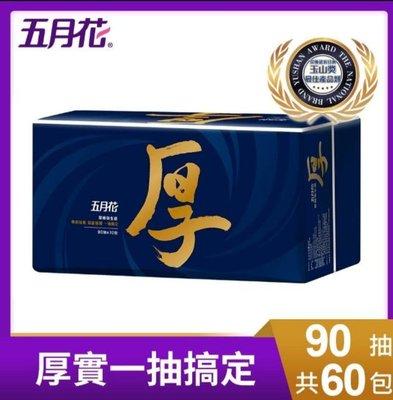 【五月花】厚棒抽取式衛生紙(90抽*10包*6袋)