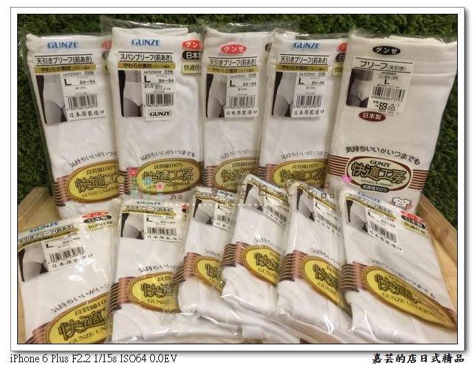 嘉芸的店 日本製 gunze郡是 男性三角褲 前開檔 日本原裝 三角內褲 棉質吸濕排汗 日本製男內褲 可超取 可刷卡