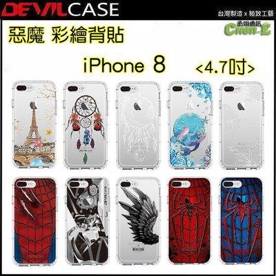 惡魔 DEVILCASE 彩繪背貼 iPhone 8 i8 SE2 2020SE 4.7吋 背面保護貼 背貼 機身保護貼