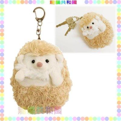 ※龍貓共和國※動物園《日本正版ROUNDY超可愛療癒 毛茸茸 小刺蝟寶寶 鑰匙圈 吊飾 絨毛娃娃 玩偶9公分》禮物