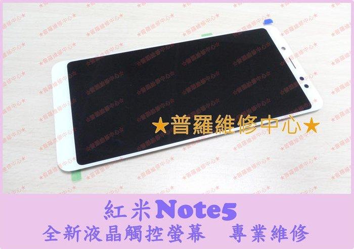 高雄/新北 紅米Note5 全新液晶觸控螢幕 無法觸控 觸控不良 亂跳 可代工維修