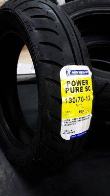 【台中協宏】Michelin 米其林 POWER PURE SC 12吋 輪胎 130/70-12 (優惠中)
