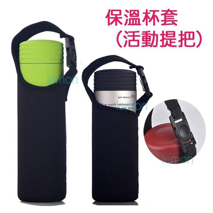 保溫杯套 ~活動提把 水壺 彈性布料 保溫杯 保溫瓶 隨行杯 適合 膳魔師、象印、虎牌、星巴克、350ml~550ml
