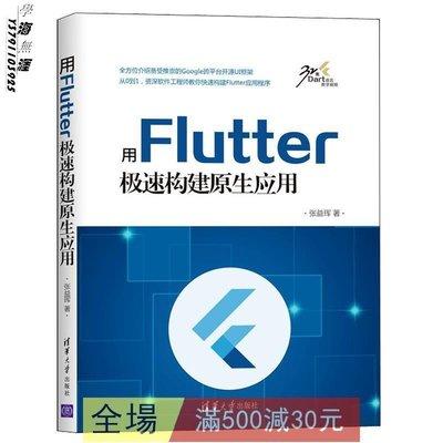 書籍 圖書 知識 用Flutter極速構建原生應用 張益琿 Google跨平臺開元UI【學海無涯】