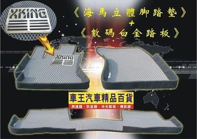 【數碼3D腳踏墊】海馬3D立體凹槽腳踏墊+數碼白金踏板 RAV4 ALTIS CX-5 CX-9 CX-3 K12 花蓮縣