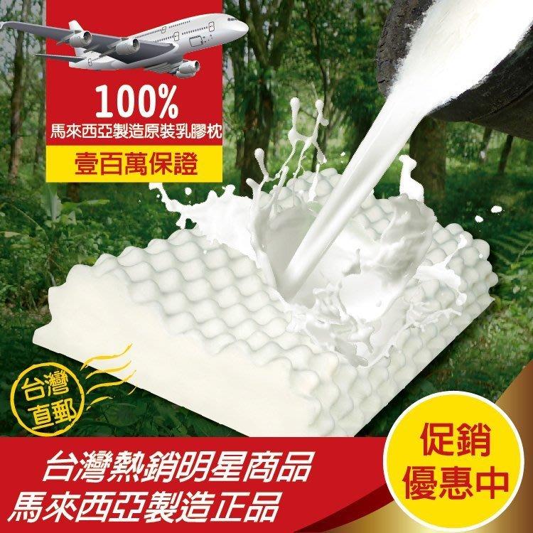 【班尼斯國際名床】~按摩型天然乳膠枕頭(附贈抗菌布套、手提收納袋)‧壹百萬馬來保證,超取限兩顆內!