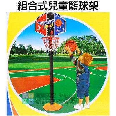 ◎寶貝天空◎NG【組合式兒童籃球架】投籃運動,幼兒兒童投球玩具,籃框投籃練習,投籃遊戲,附贈充氣小軟球