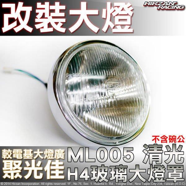 禾倉技研『ML005 清光 H4玻璃大燈罩』可加購原廠碗公.比電基更廣。野狼雲豹KTR金勇愛將