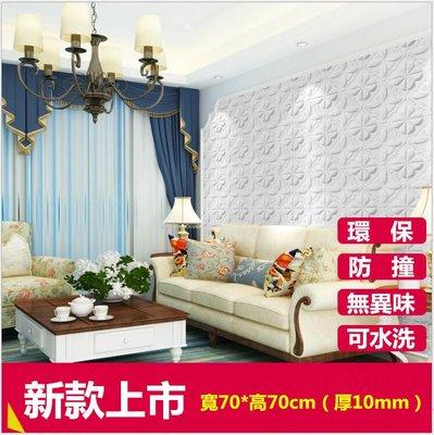 熱銷12色加厚3D立體泡棉壁貼(70X70cm) 隔音泡棉磚壁貼 3D壁貼立體磚紋牆貼防撞壁貼 防水牆磚泡棉文化石