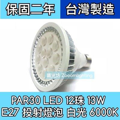 【築光坊】保固二年 PAR30 12燈13W LED 6000K 白光 E27投射燈(非PAR38) 5700K