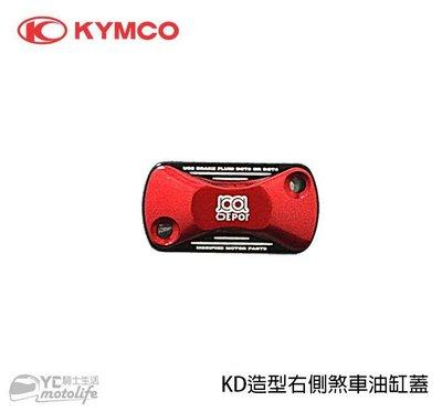 YC騎士生活_KYMCO光陽原廠 VJR 125【右側】KD造型 煞車 油缸蓋 主缸蓋 Many ROMEO 單個裝
