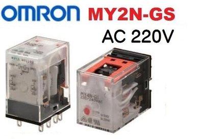 MY2N~GS AC220V  MY2N~J  歐姆龍OMRON 帶燈繼 RELAY 繼