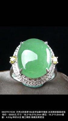 缅甸天然翡翠玉A货18k金镶嵌冰阳绿蛋面戒指