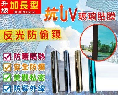 100*300cm 抗UV防窺玻璃膜 靜電  DIY玻璃貼紙 隔熱玻璃貼 隔熱紙 西曬 抗UV 窗花 窗簾  窗貼 新北市