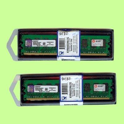 5Cgo【代購】陸版金士頓AMD專用KVR800D2N6 PC2-6400 2GB 2G DDR2 800雙面記憶體含稅