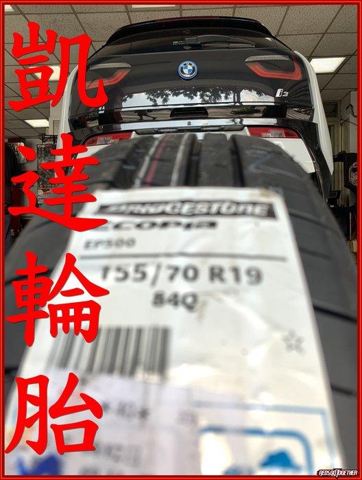 【凱達輪胎鋁圈館】普利司通 EP500 現貨 155/70/19 155/70R19 BMW i3 原廠配車 歡迎詢問