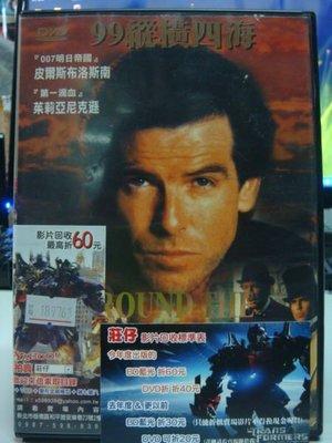電影博物館@83640 DVD 皮爾斯布斯南 007 茱莉亞尼克遜【縱橫四海】全賣場台灣地區正版片【喜歡可議價】