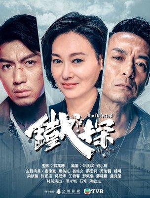 惠英紅 姜皓文 袁偉豪 TVB 劇集 (鐵探 官方宣傳海報)
