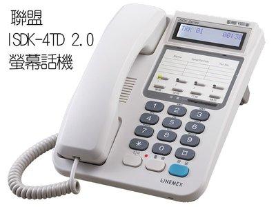 【瑞華數位】聯盟 LINEMAX ISDK 4TD 2.0新版螢幕話機 92版 藍色保留鍵 顯示型數位話機 總機