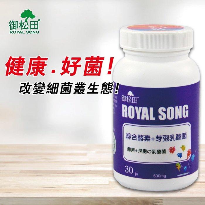 【御松田】綜合酵素+芽孢乳酸菌(30粒/瓶)-1瓶